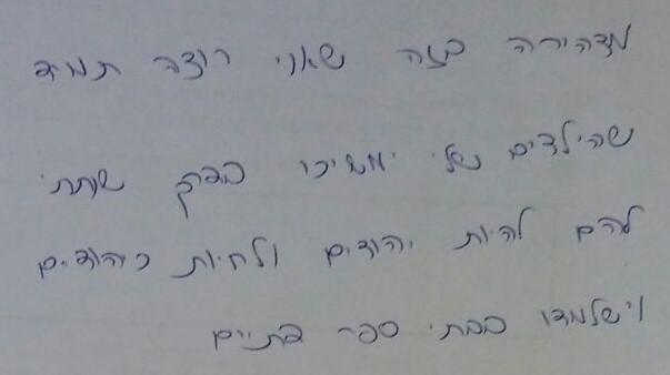 """""""מצהירה בזה"""". קטע מצוואתה האותנטית של גילה, בכתב ידה, הנוגע בחינוך היהודי של ילדיה"""