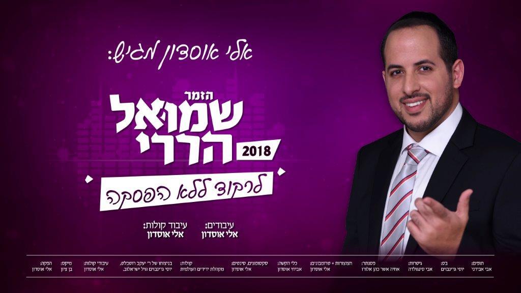 שמואל הררי מחרוזת חסידית - עטיפה