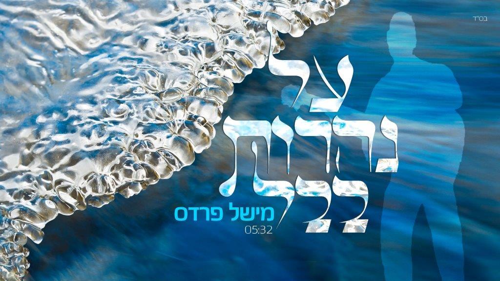 מישל-פרדס - על נהרות בבל-עטיפה
