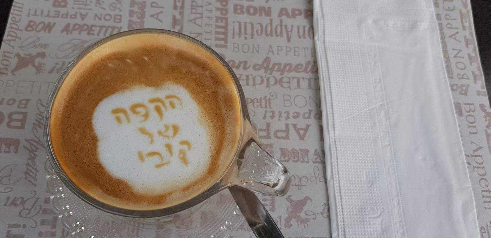 קפה קובי