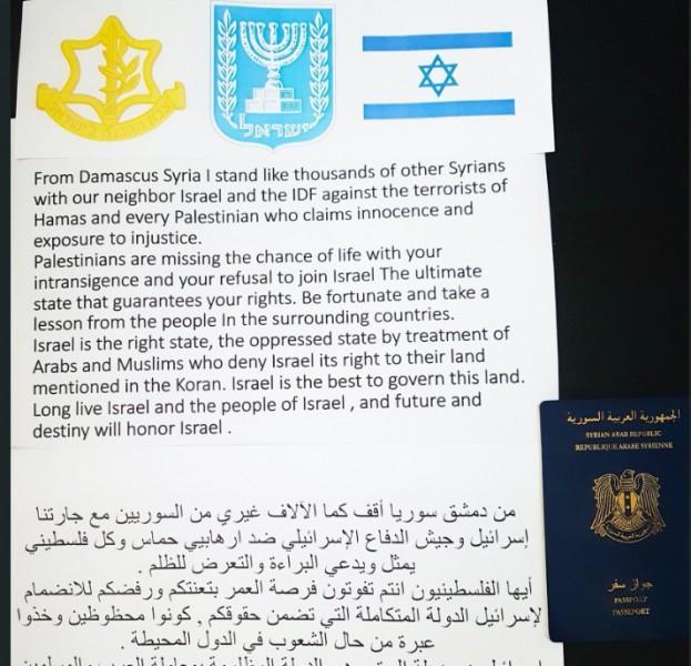 מכתב מאזרח ערבי