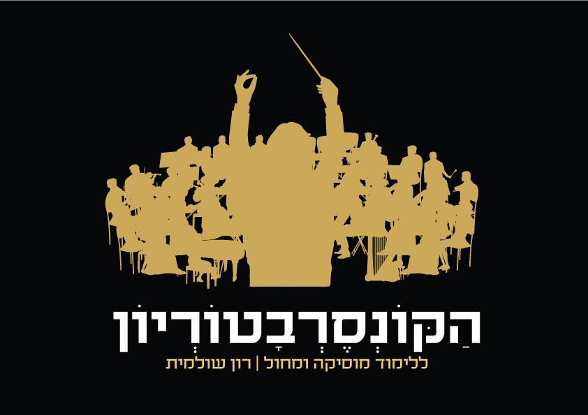 לוגו-הקונסרבטוריון-שחור-זהב