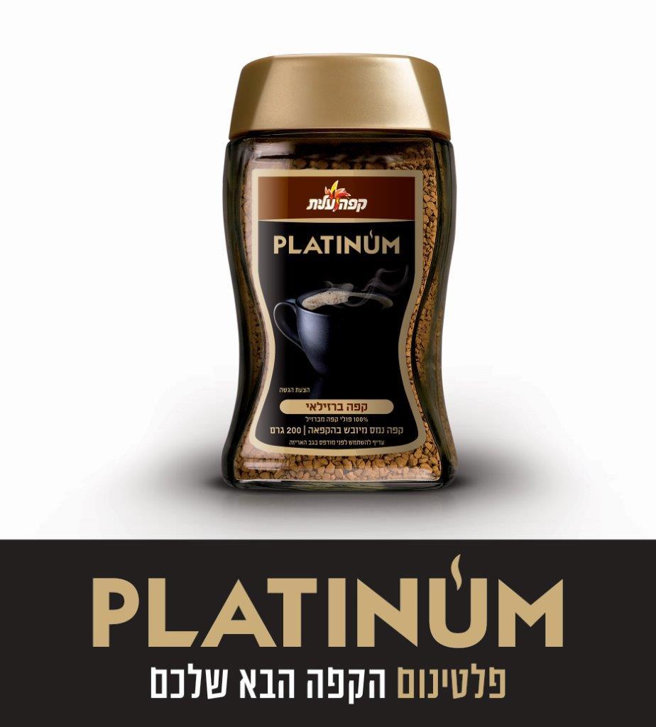 עלית קפה פלטינום - ידיעת השקה
