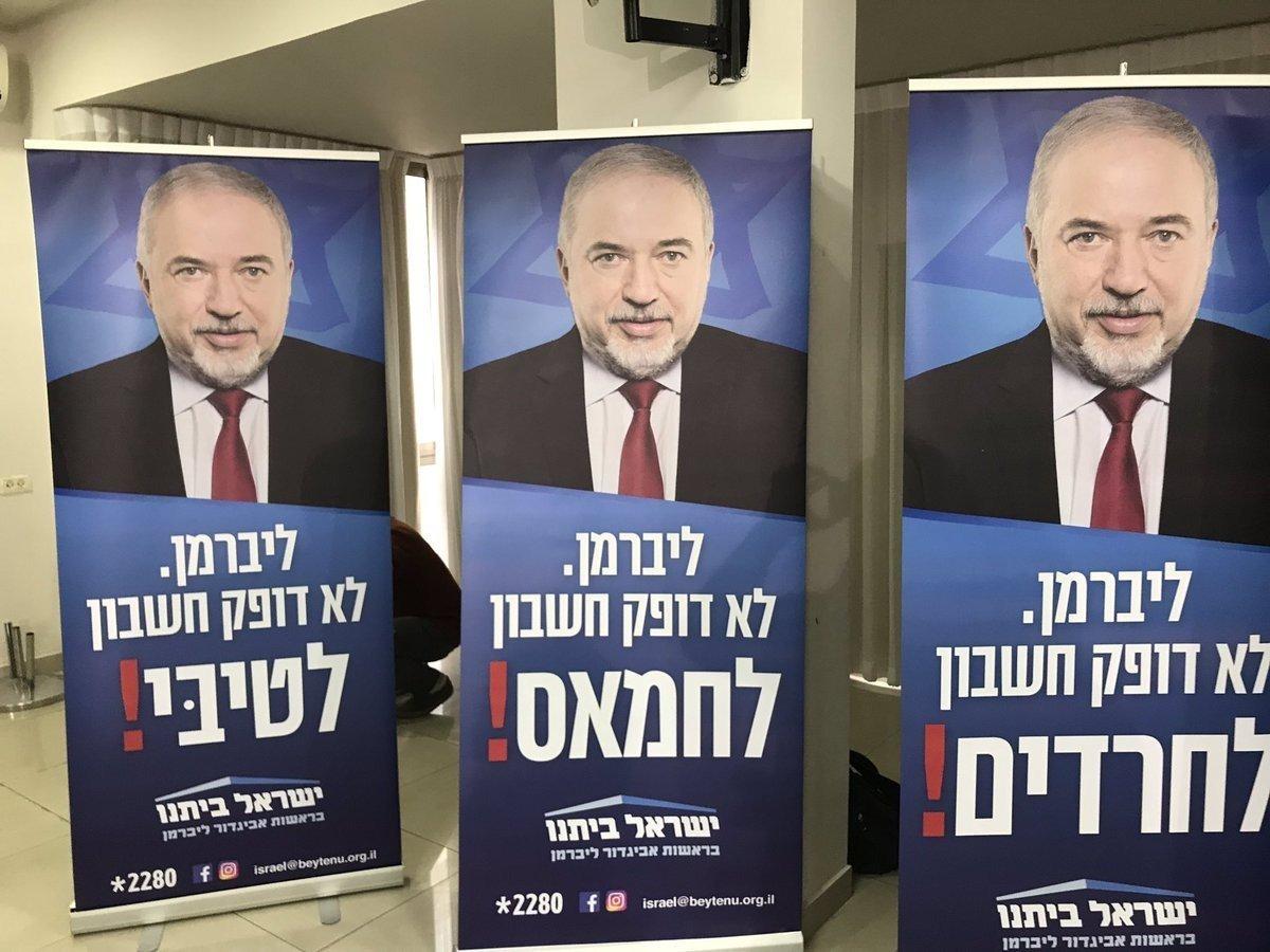 קמפיין ליברמן