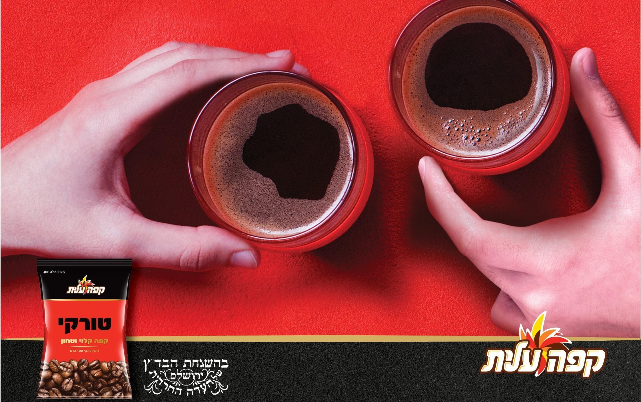 קפה טורקי זמן חורף