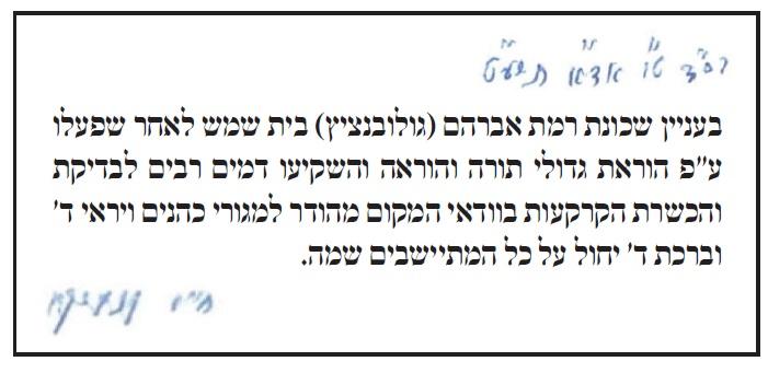 מכתב מרן הגרח קניבסקי