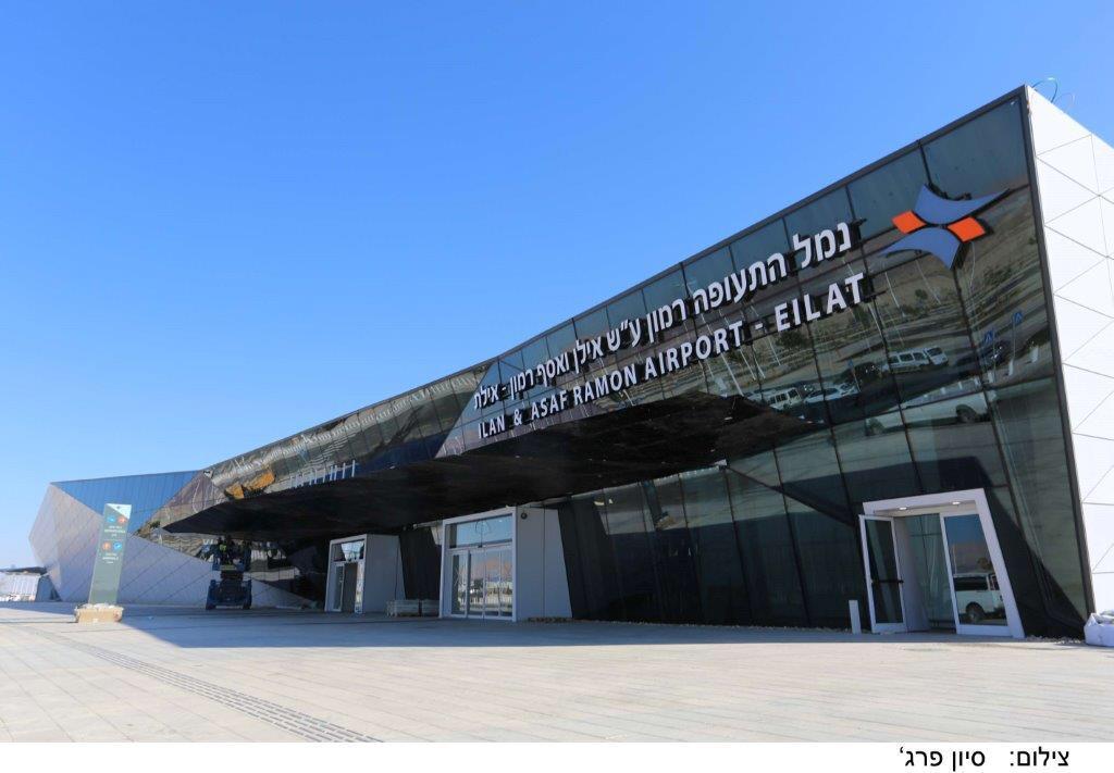 נמל התעופה רמון