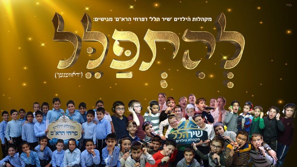 עטיפת סינגל להתפלל - מקהלות הילדים 'שיר הלל' ו'פרחי הרא''ם
