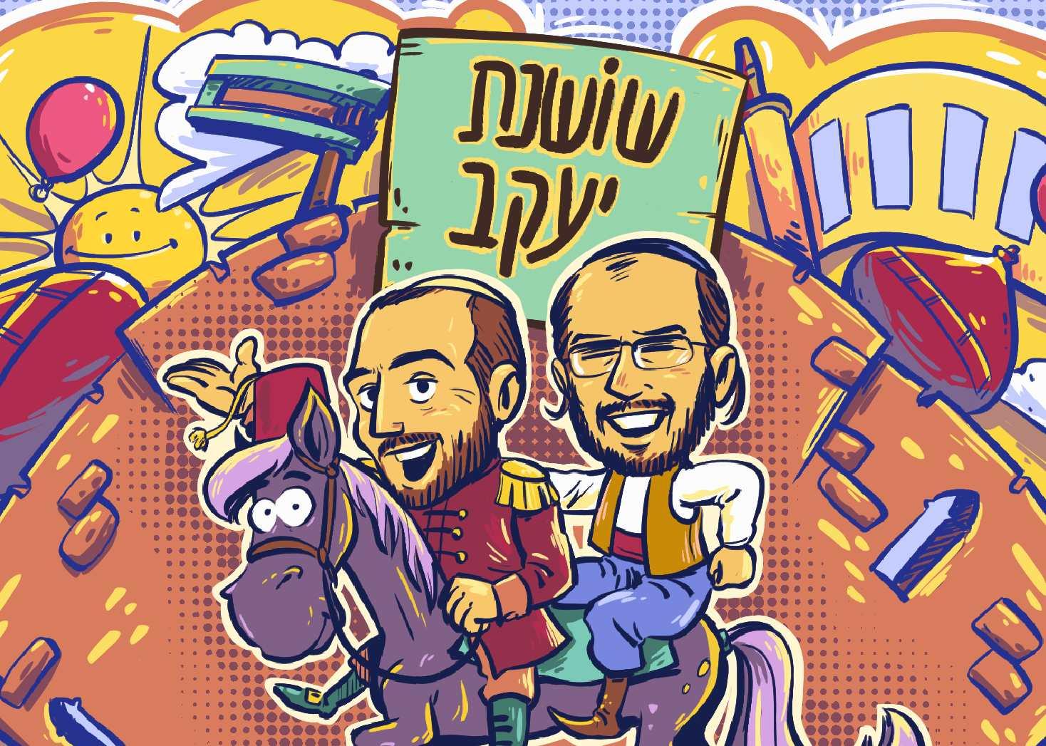 שושנת יעקב - יוחאי בן אבי - תמונת שיר