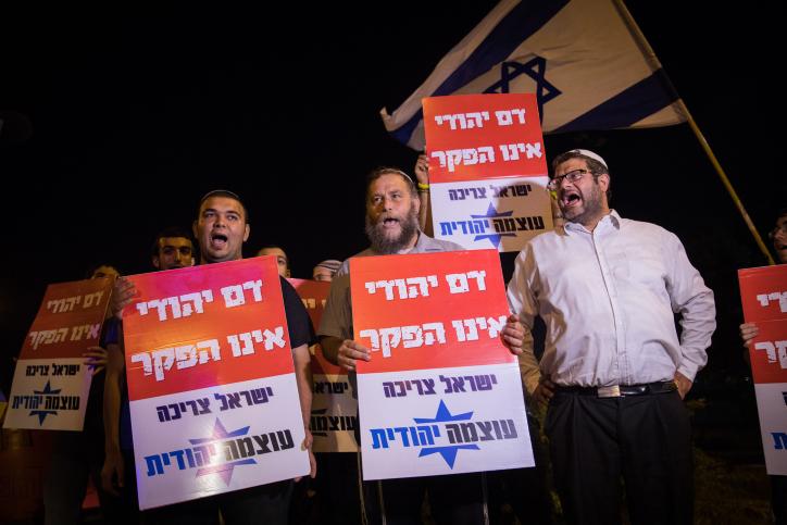 איתמר בן גביר ופעילי עוצמה יהודית