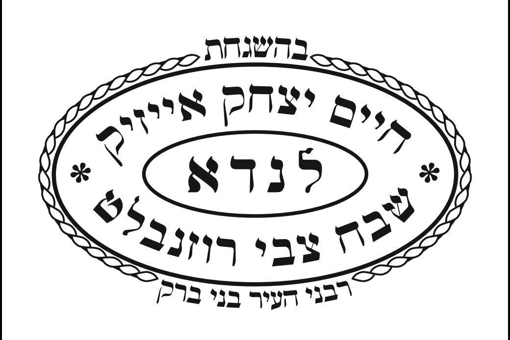 לוגו כשרות הרב לנדא