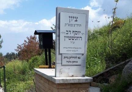 הרב הצדיק יוסף דוב רוזנשטיין- מירון