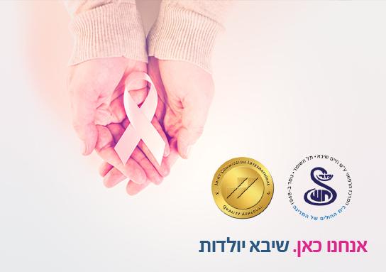 shiba_hava_yahatz