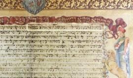 הכתובה. צילום באדיבות הקהילה היהודית (1)