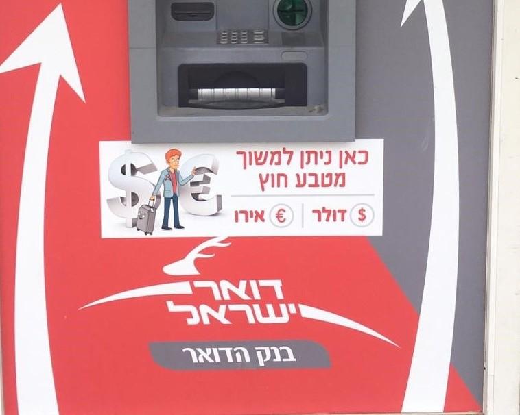 חברת דואר ישראל הרחבת שירותי מטח