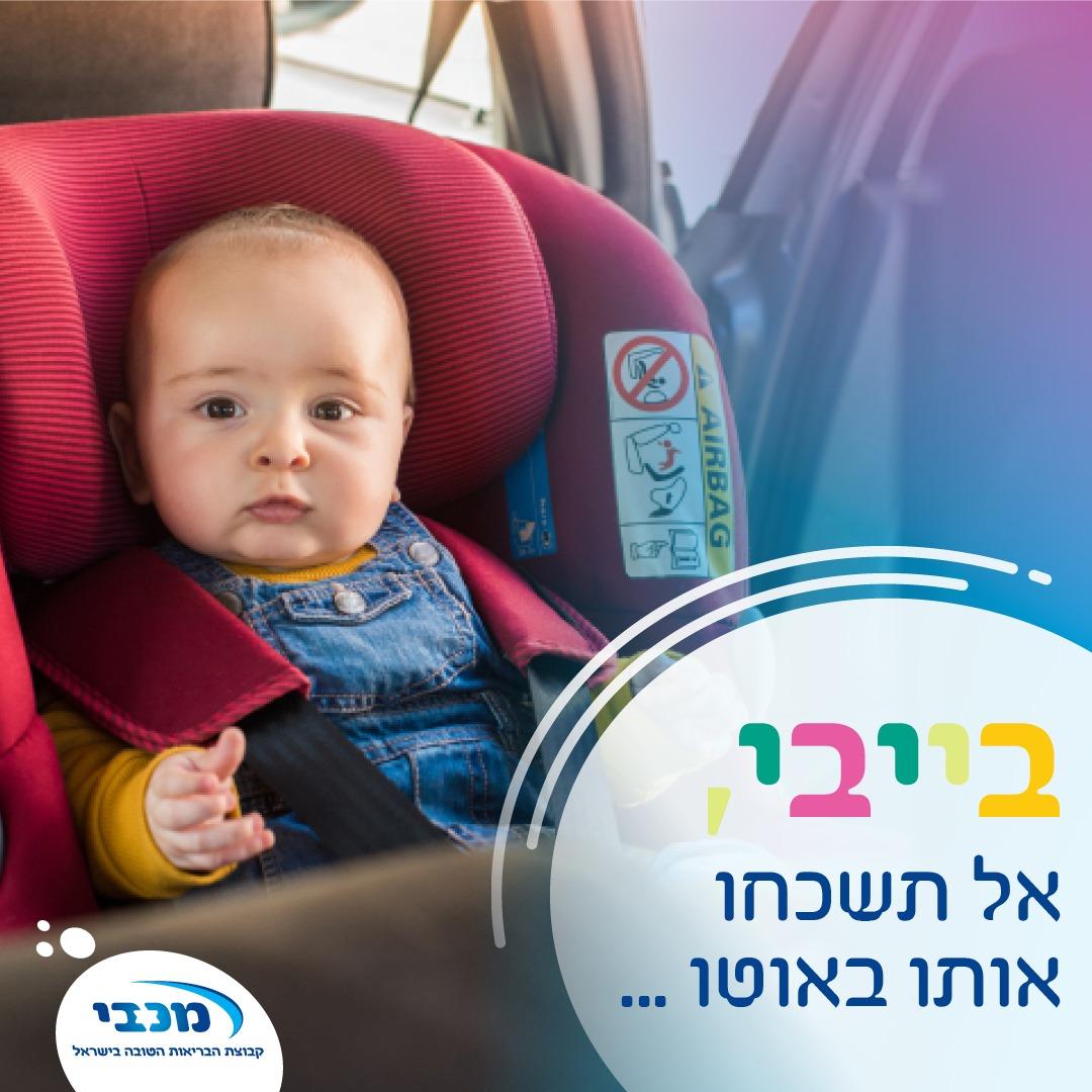 מכבי ארצי - שכחת ילדים ברכב