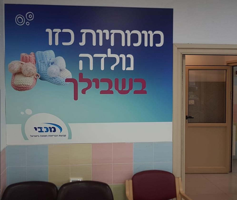 מכבי ירושלים והשפלה - לטיפה - סדנת קידום בריאות
