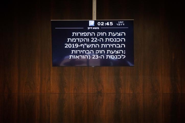 הצעת החוק כפי שהוצגה במליאה הערב