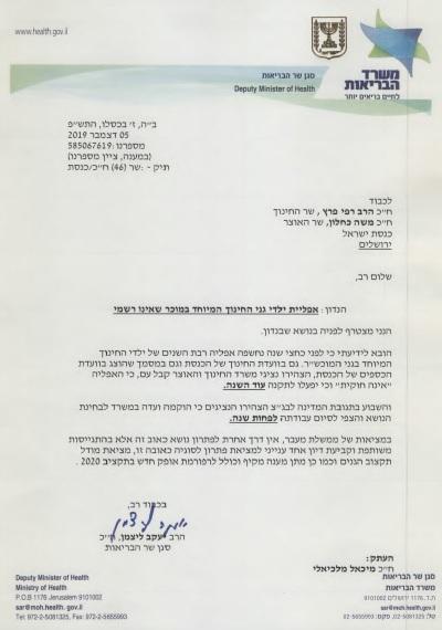 מכתב ליצמן