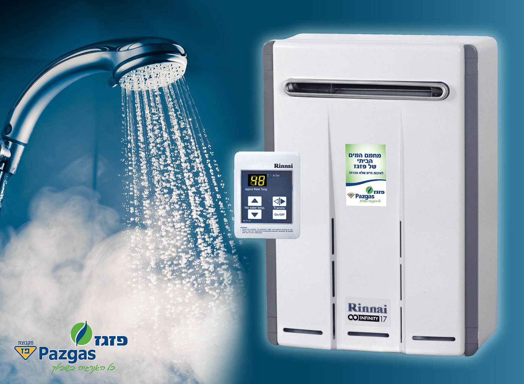פזגז יחץ מחמם מים-2