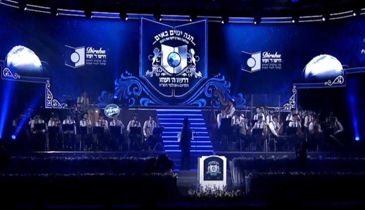 צפו בשידור חי_ מעמד סיום הש_ס של ארגון _דרשו_ - רדיו קול חי - Google Chrome 28_12_2019 20_33_41