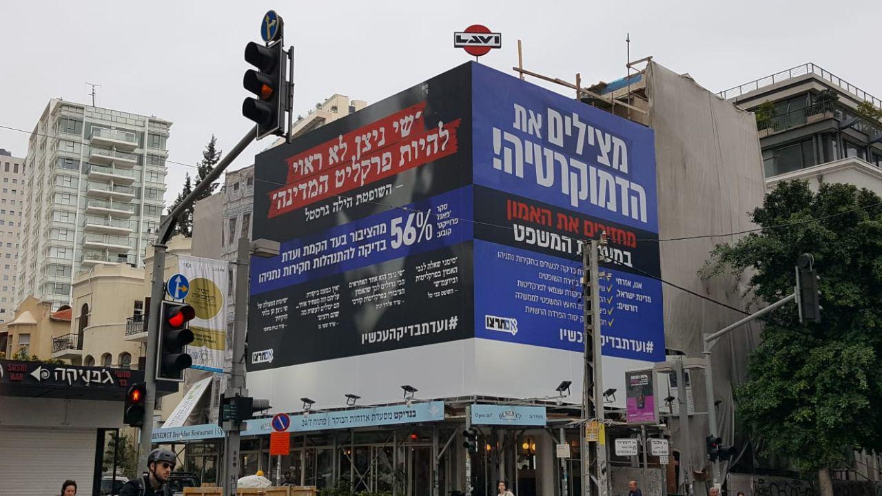 השלט בלב תל אביב