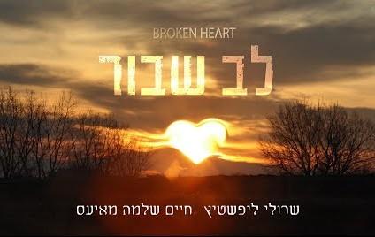 לב שבור מאייעס