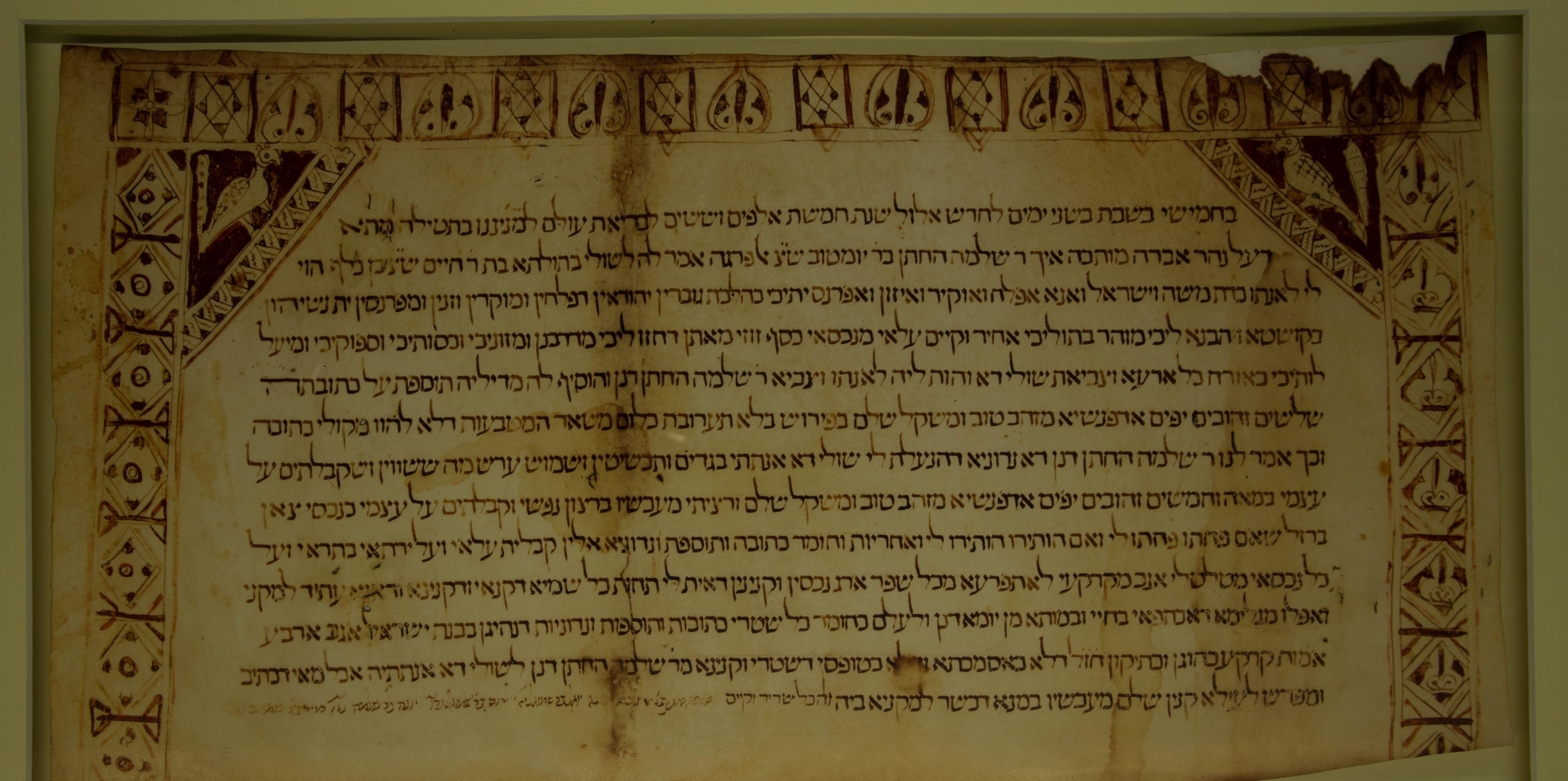 עפר גדנקן מוזיאון יהודי ספרד