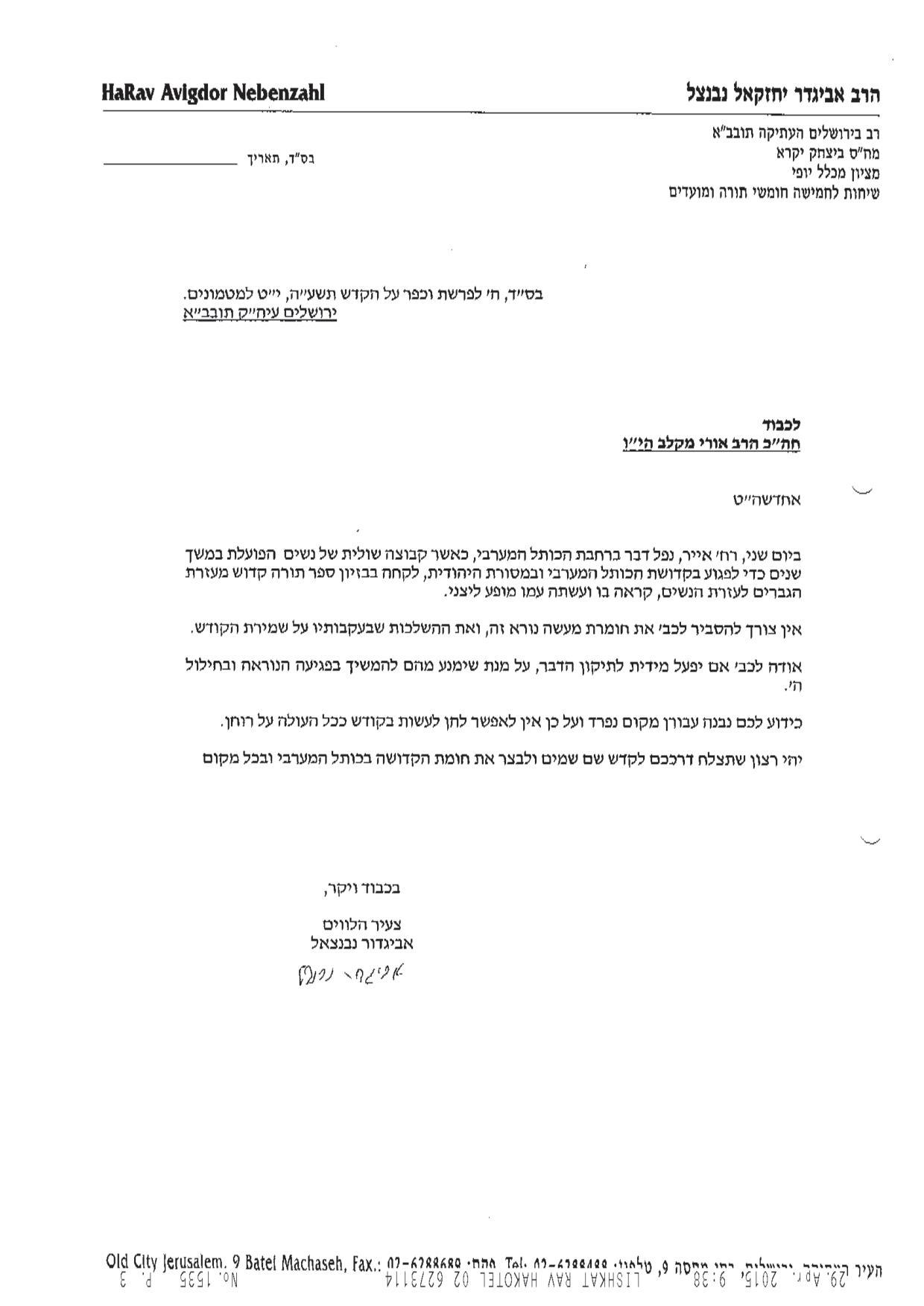 הרב אביגדור נבנצל.pdf3