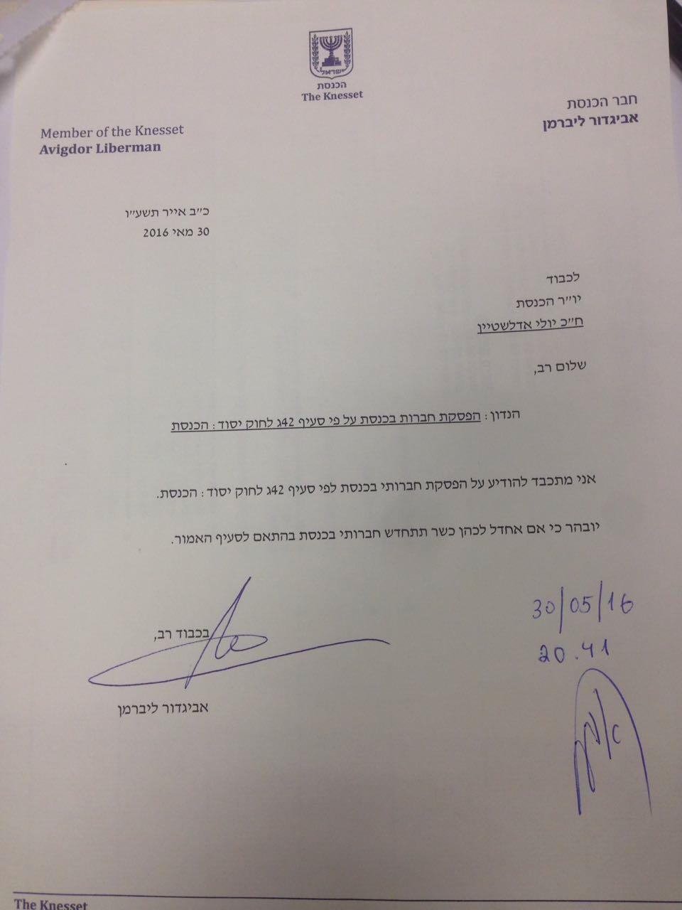 מכתב ההתפטרות של ליברמן