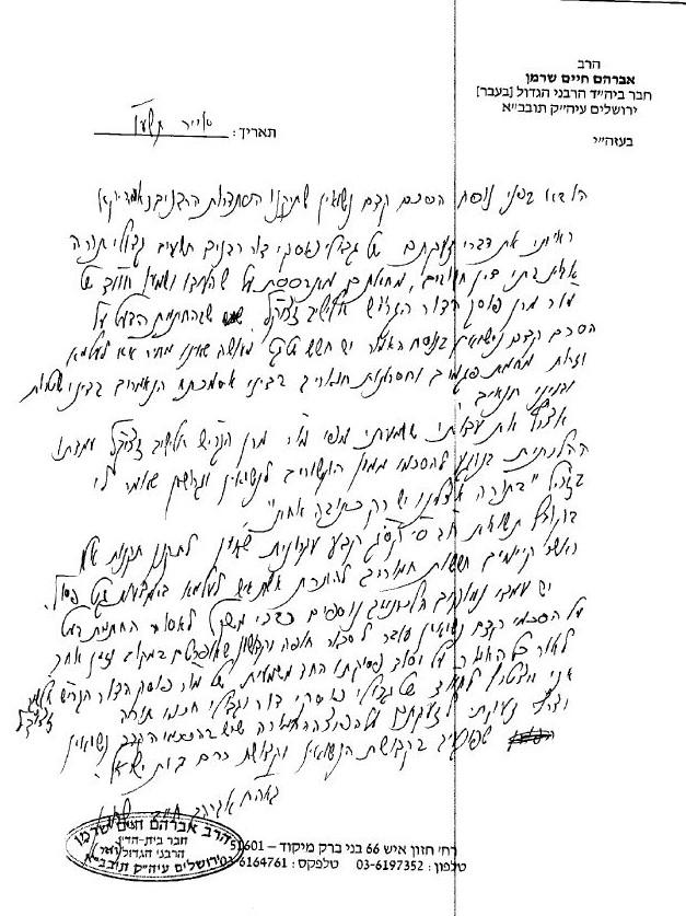 הרב שרמן 1