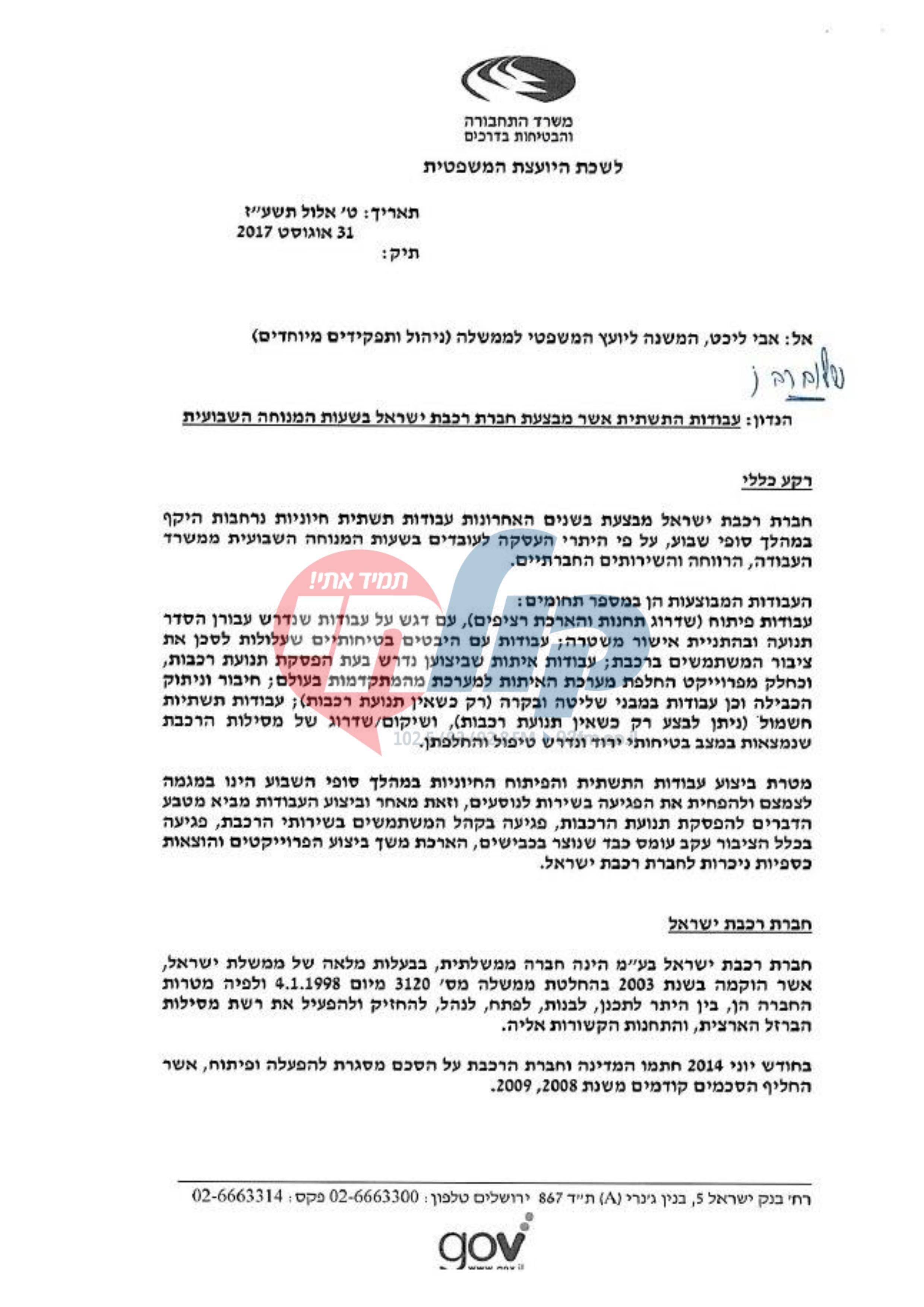 ישראל כץ 1