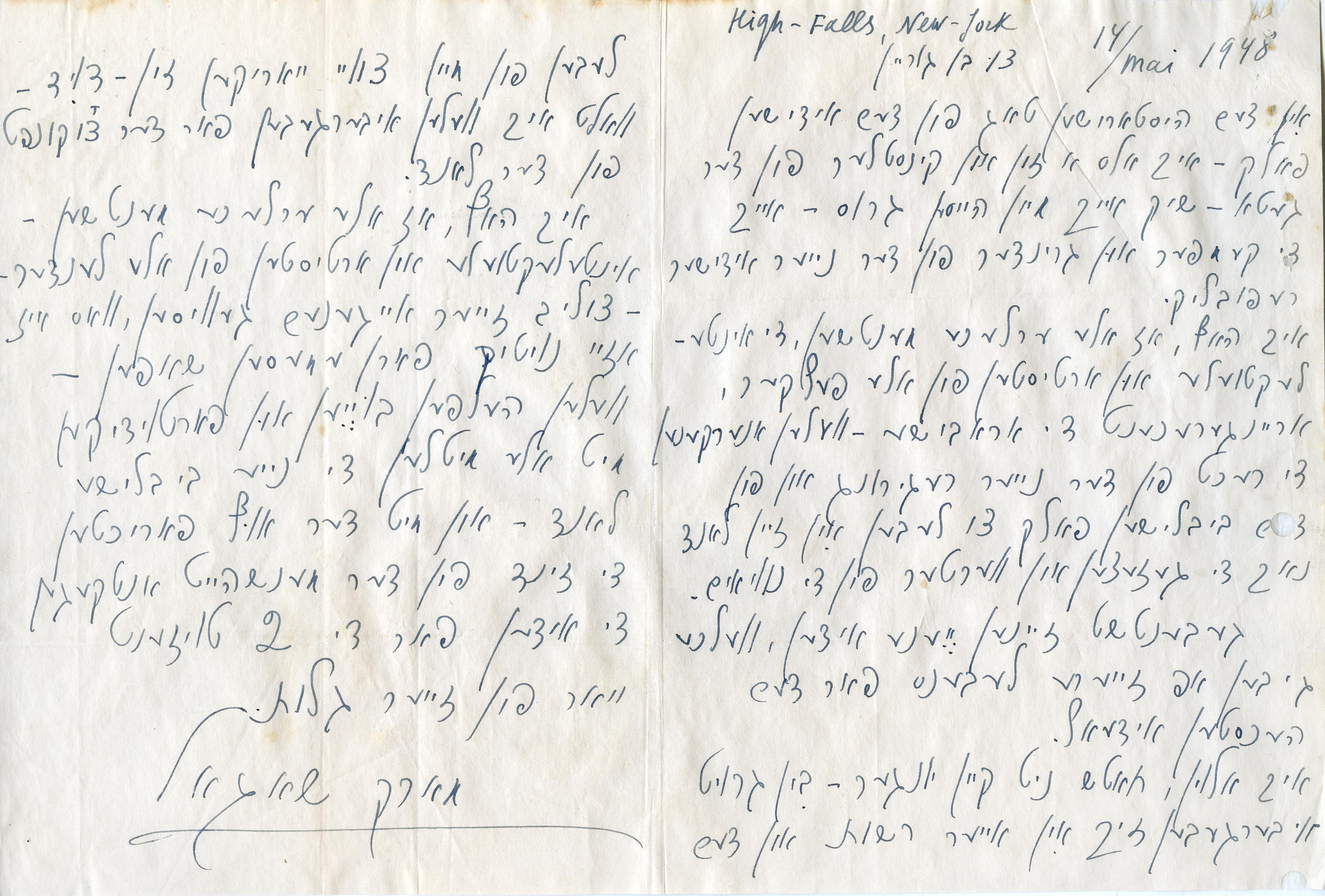 מכתב שגאל