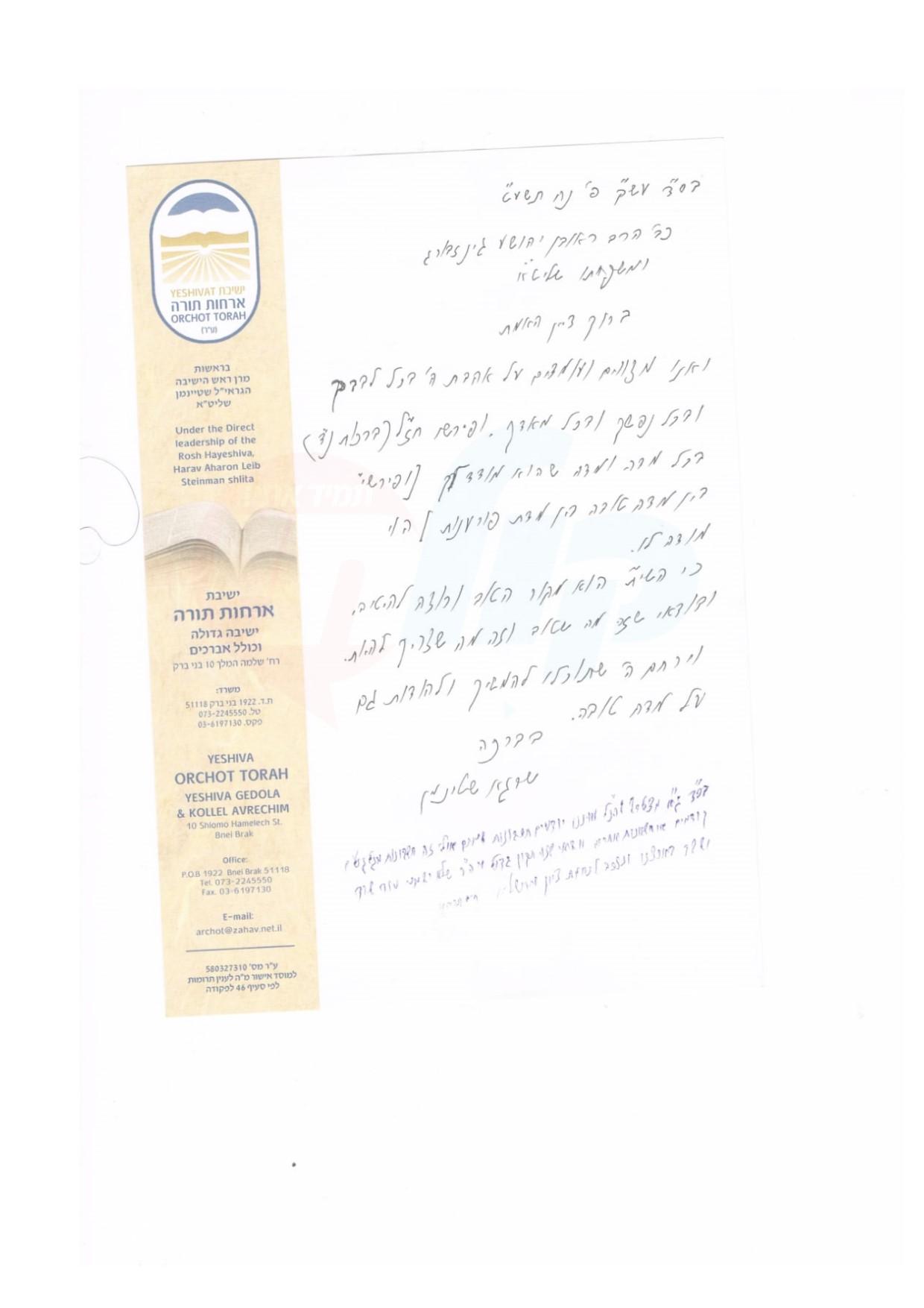 מכתב מרן