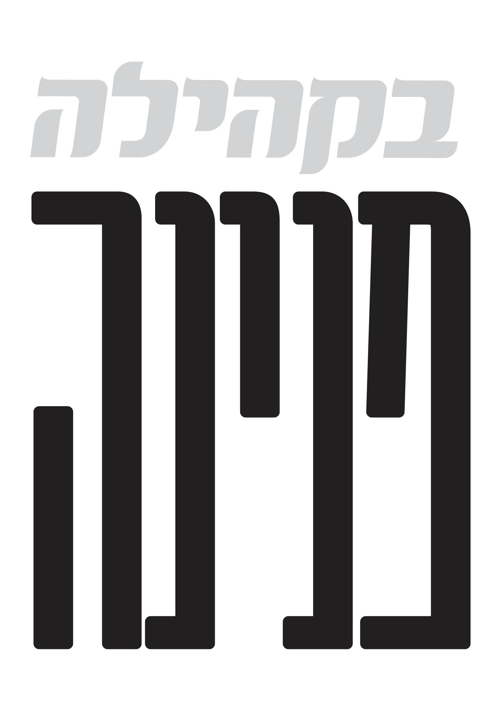 לוגו פנינה-1