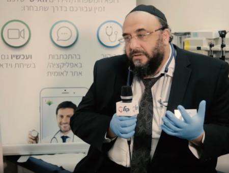 """ד""""ר יצחק פרצ""""ה לאומית רופא"""